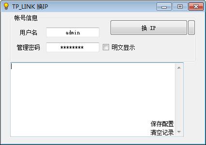 TP LINK换IP工具下载