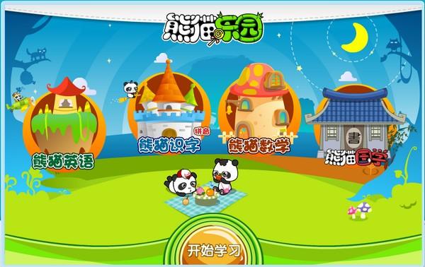 熊猫乐园下载