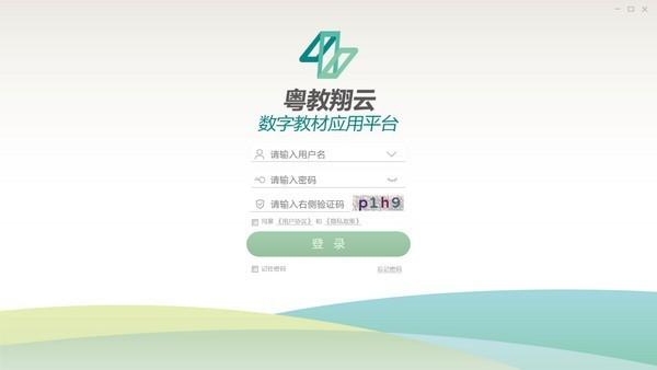 粤教翔云数字教材应用平台下载