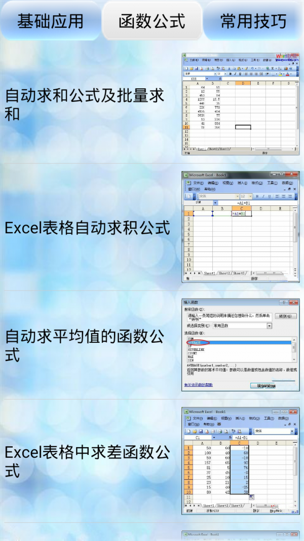 Excel教程技巧大全软件截图1