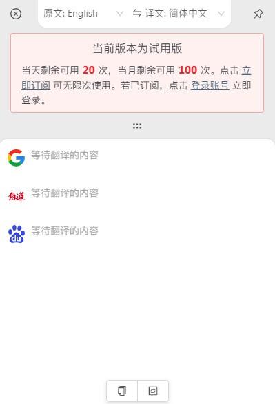 多译客户端下载