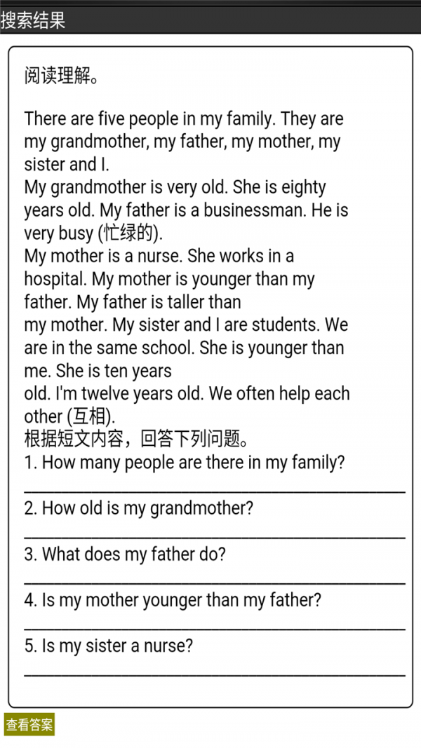 作业答题宝典