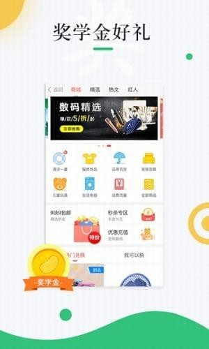 中青校园网软件截图1