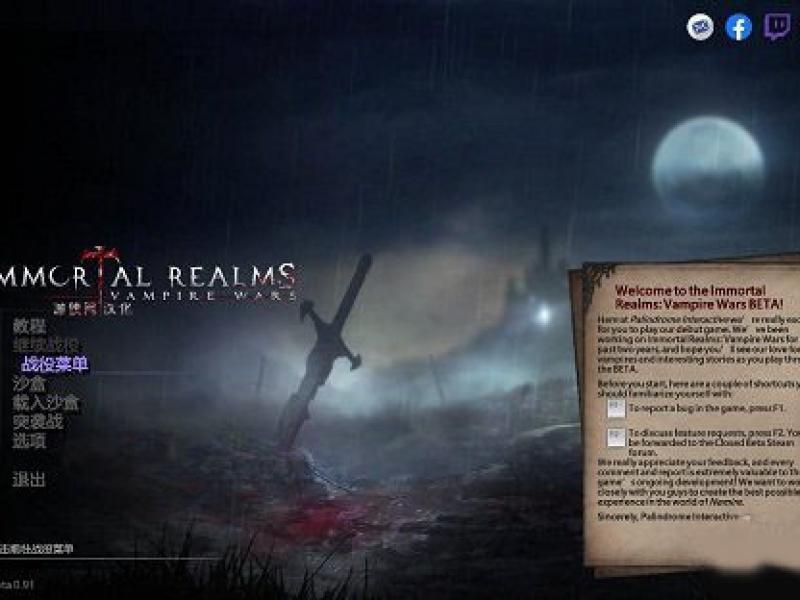 永生之境:吸血鬼战争 破解版下载