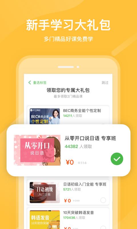 沪江网校软件截图2