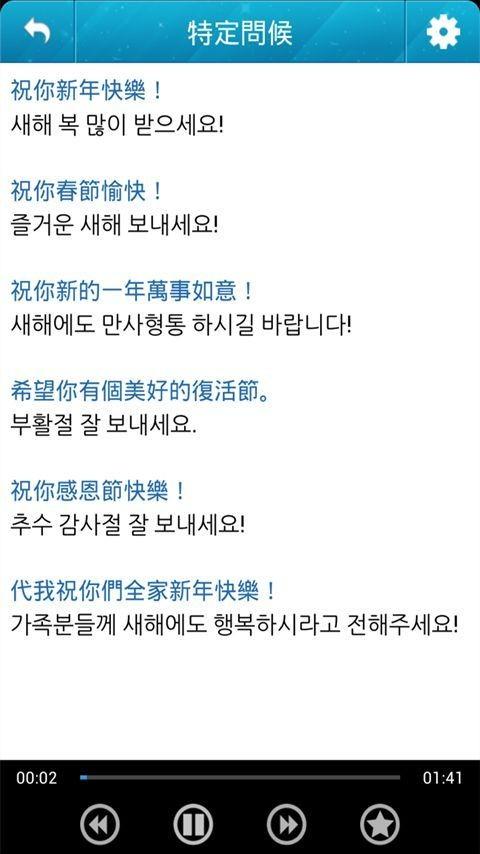 韩语教学机
