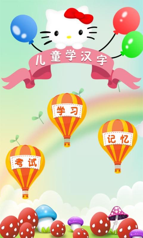 儿童宝宝小伴龙学汉字软件截图2