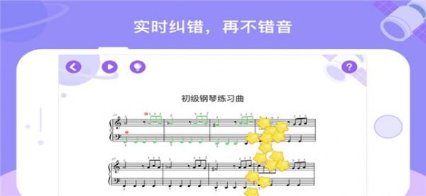 TheONE爱练琴软件截图0