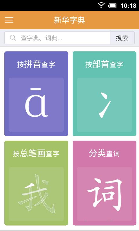 新新华字典软件截图0
