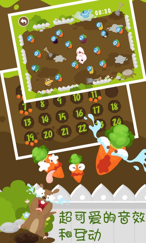宝宝游戏拔萝卜学数字