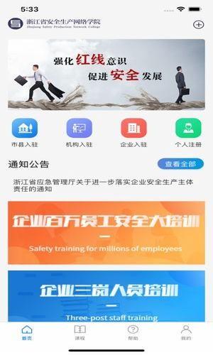 浙江省安全生产网络学院
