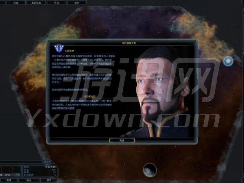 银河文明3 中文版下载