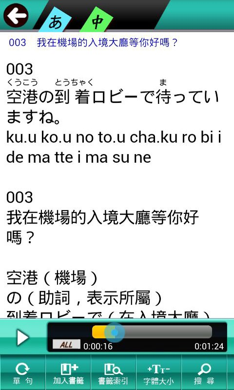 日语入门学习软件截图2