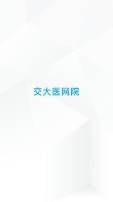 交医网教软件截图0