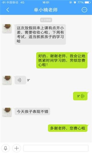 辽宁校讯通家长版