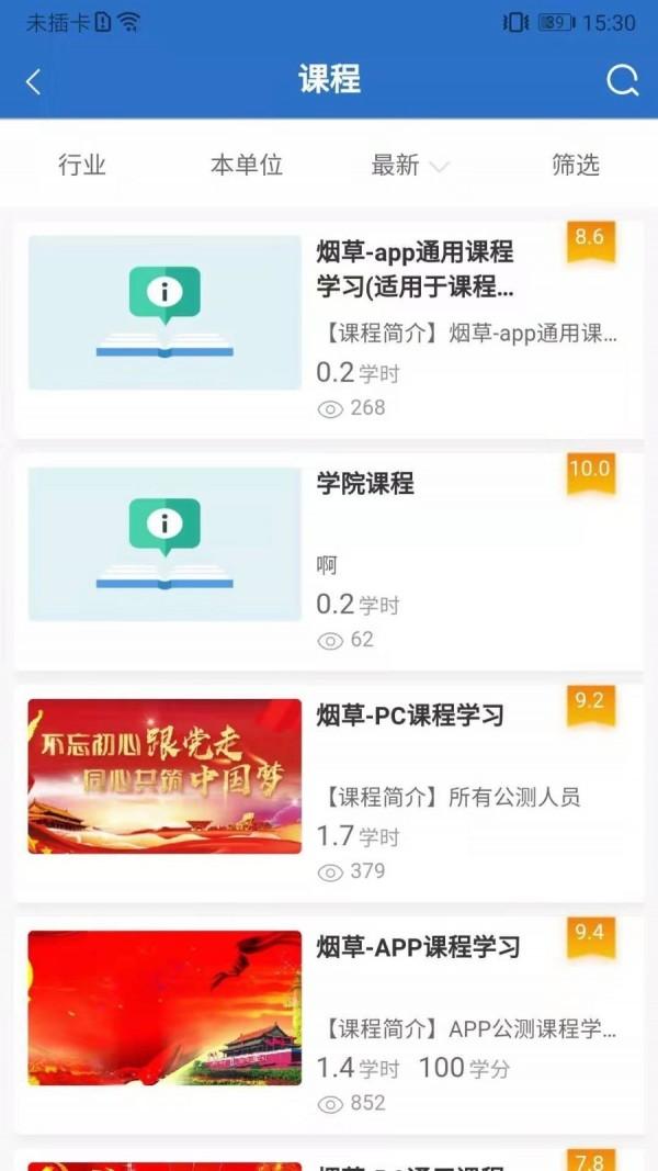 中国烟草网络学院软件截图3