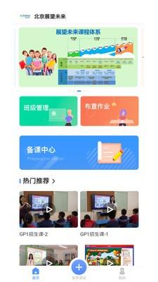 走向未来教师端软件截图2