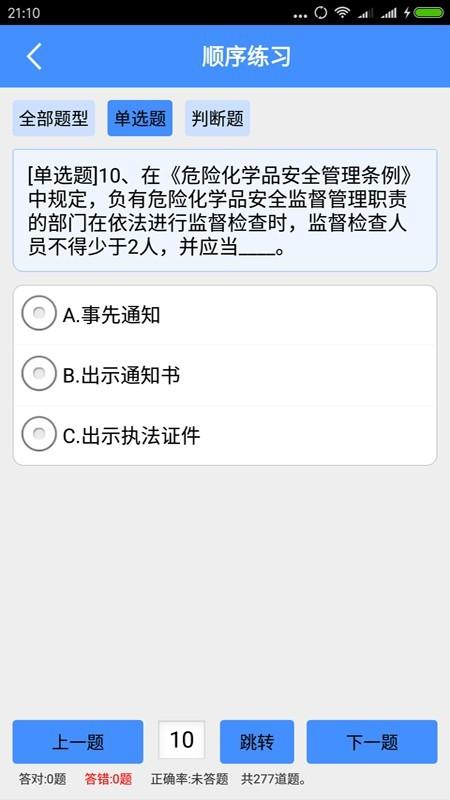 押运员从业资格考试软件截图3