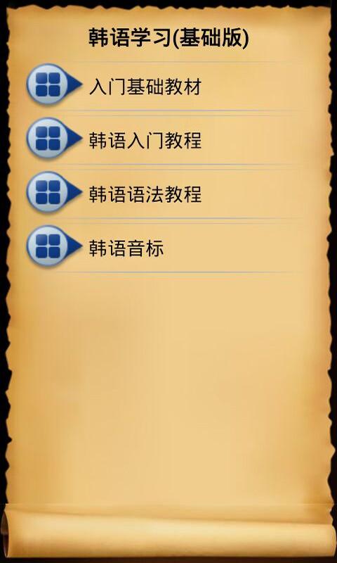 韩语学习基础版软件截图1