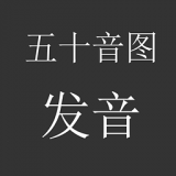 日语五十音图发音