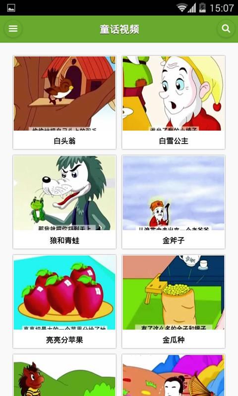 童话故事精选动画