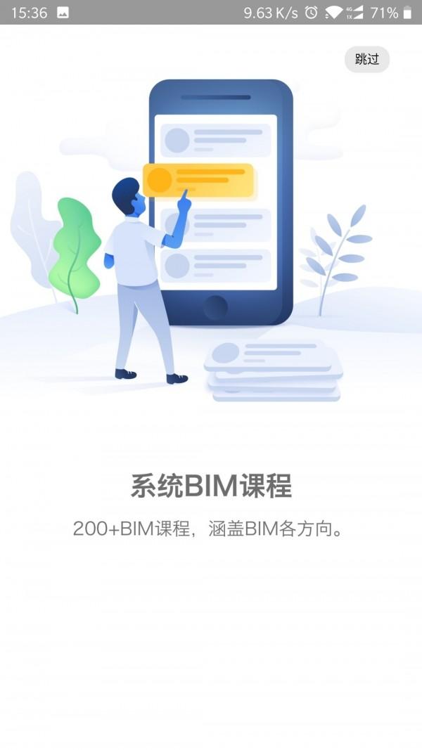 BIM大课堂