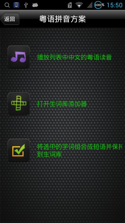 粤语语音词典软件截图2