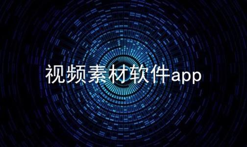 视频素材软件app