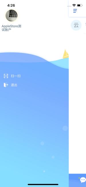 云帆加速软件截图1