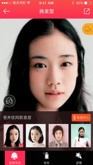 扫一扫自己脸型配发型软件截图0