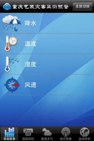 重庆天气预报软件截图2