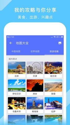 中国地图全图可放大软件截图1