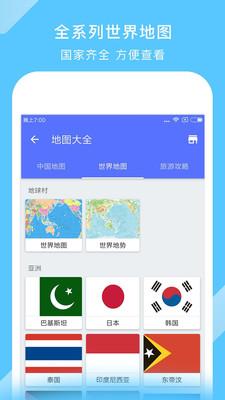中国地图全图可放大软件截图2