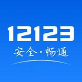 12123违章查询