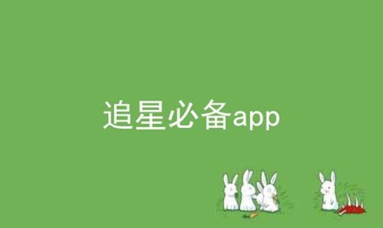 追星必备app