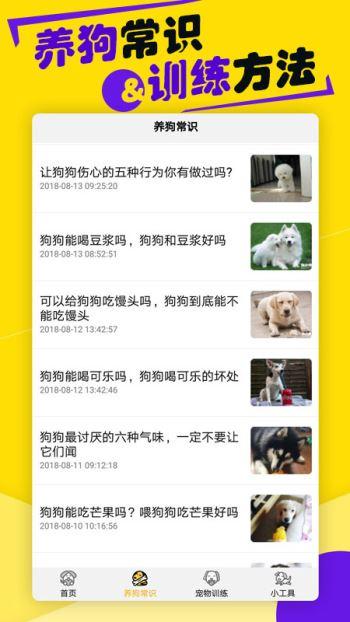 狗语翻译器软件截图1