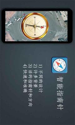 指南针定位软件截图1