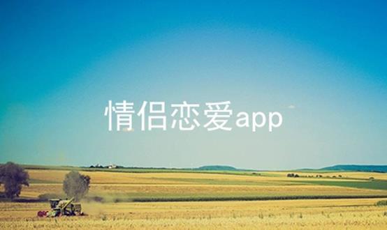 情侣恋爱app