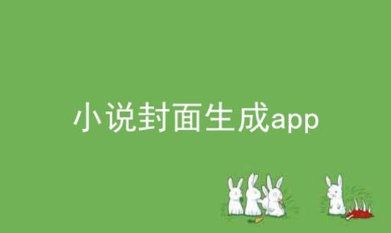 小说封面生成app