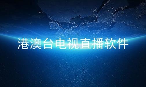 港澳台电视直播软件软件合辑