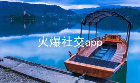 火爆社交app软件合辑
