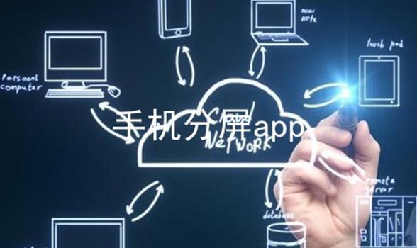 手机分屏app
