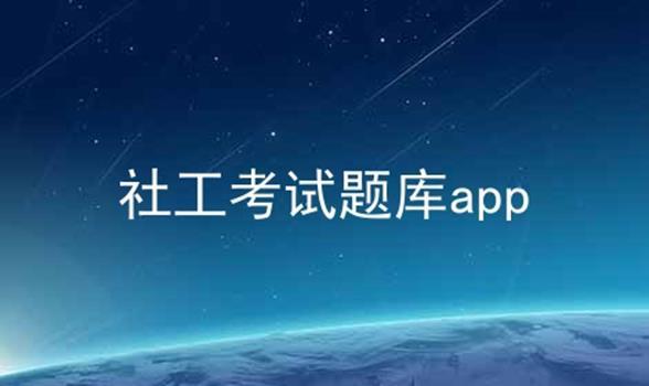 社工考试题库app