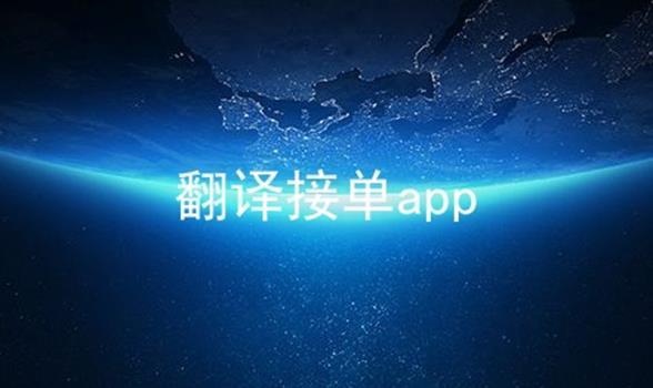 翻译接单app