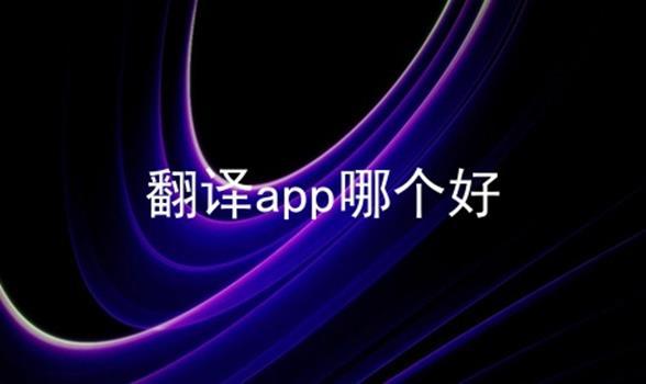 翻译app哪个好