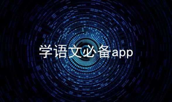 学语文必备app