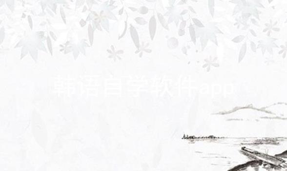 韩语自学软件app软件合辑