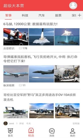 军事武器app哪个好_军事武器库app_武器百科app