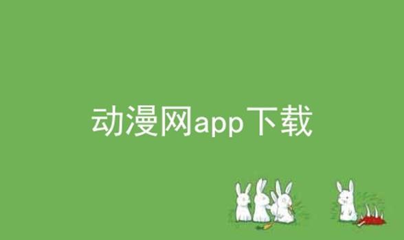 动漫网app下载