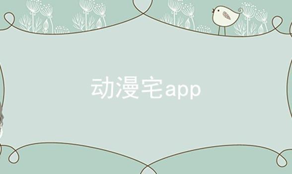 动漫宅app软件合辑